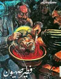 """Syriens tidigare försvarsminister Mustafa Tlas gav på 1980-talet ut boken """"The Matzah of Zion"""", som spred myten om judiska ritualmord."""